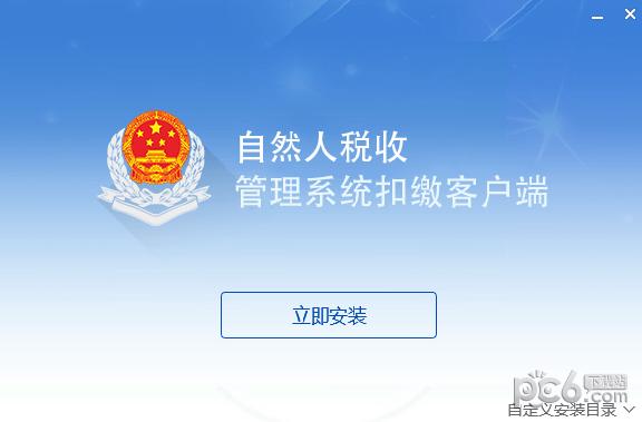 海南省自然人税收管理系统扣缴客户端下载