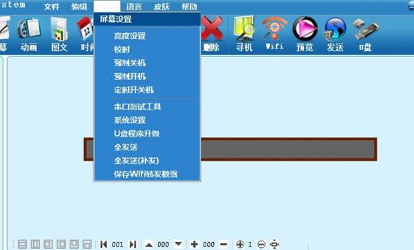 中航led控制软件下载