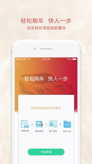 陆金申华融车软件截图2