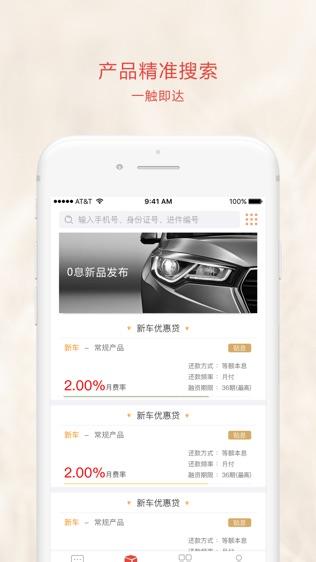 陆金申华融车软件截图1