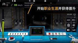 地铁模拟器3D软件截图1