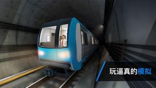 地铁模拟器3D软件截图0