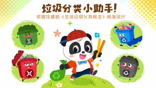 宝宝学垃圾分类-宝宝巴士-儿童习惯养成益智游戏软件截图0