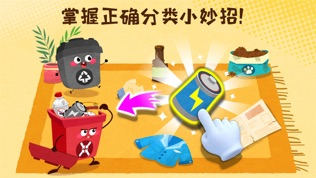 宝宝学垃圾分类-宝宝巴士-儿童习惯养成益智游戏软件截图2