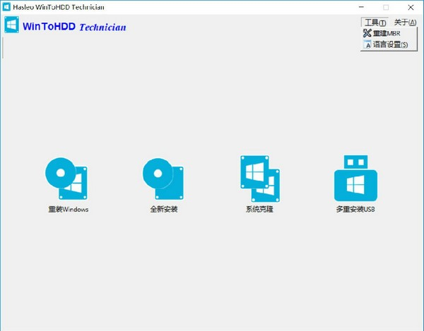 WinToHDD Technician(系统重装工具)下载