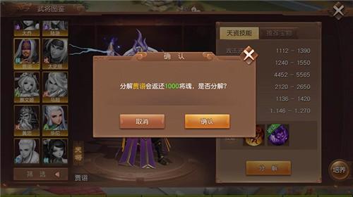 三国如龙传手游九游版下载