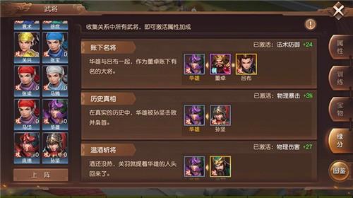 三国如龙传九游版