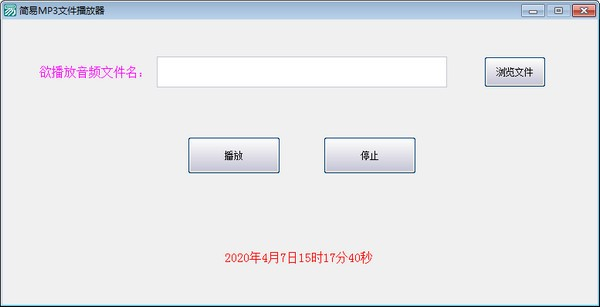 简易MP3文件播放器