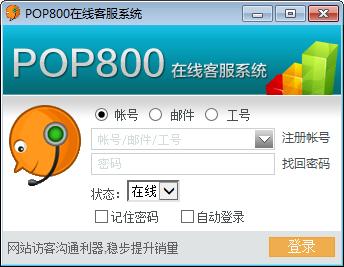 POP800在线客服系统
