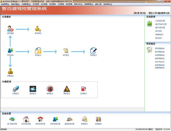 智百盛驾校管理软件