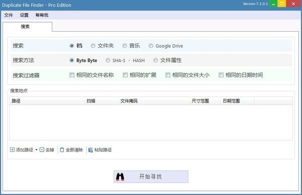 Ashisoft Duplicate File Finder Pro(文件查重软件)