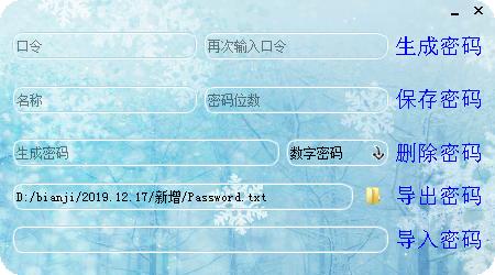 Password Manage(密码管理软件)