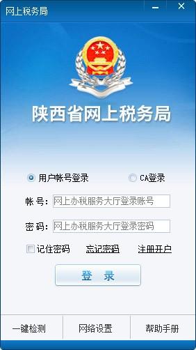 陕西地税电子税务局客户端