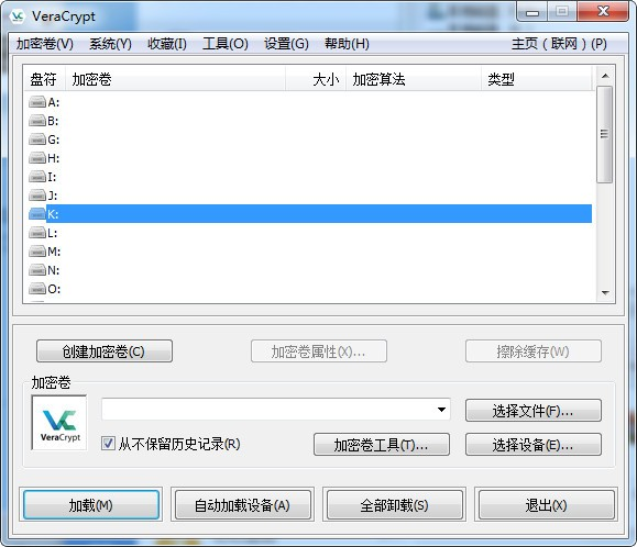 Verarypt(磁盘加密工具)