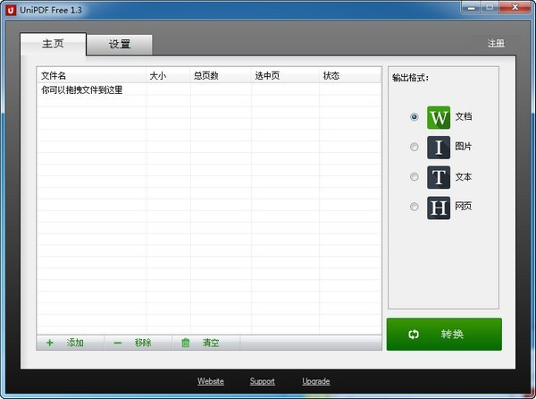 PDF全能转换器(UniPDF)