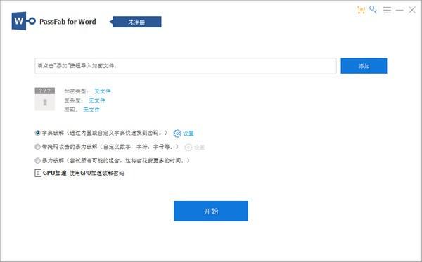 PassFab for Word(Word文件密码恢复软件)下载