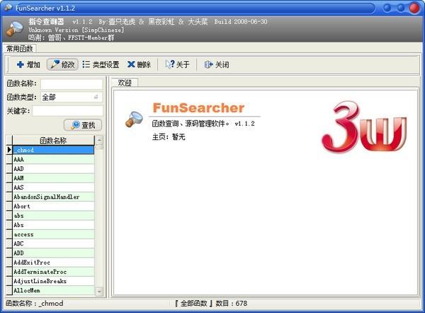 FunSearcher(函数指令查询器)