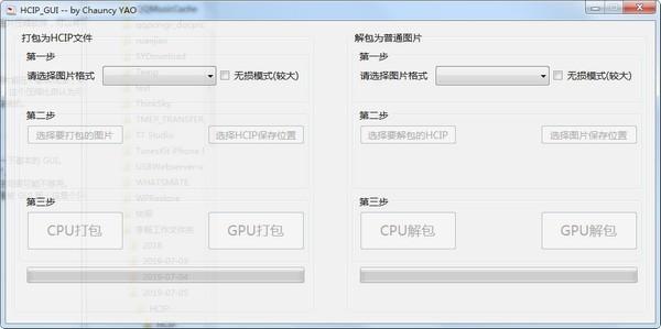HCIP(高压缩图像包软件)
