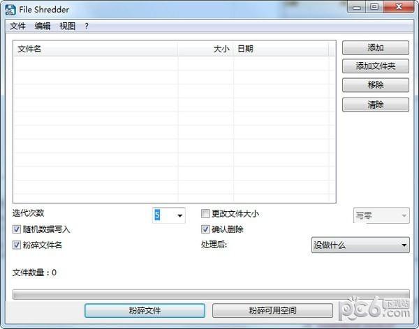 Alternate File Shredder(文件粉碎软件)