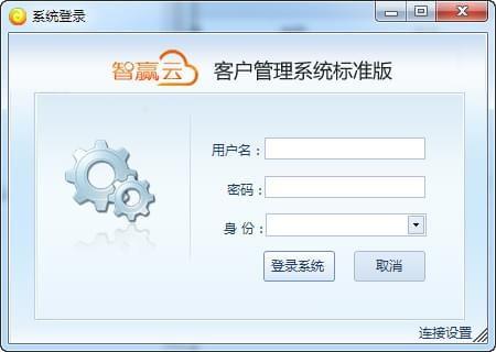 智赢云CRM客户管理系统