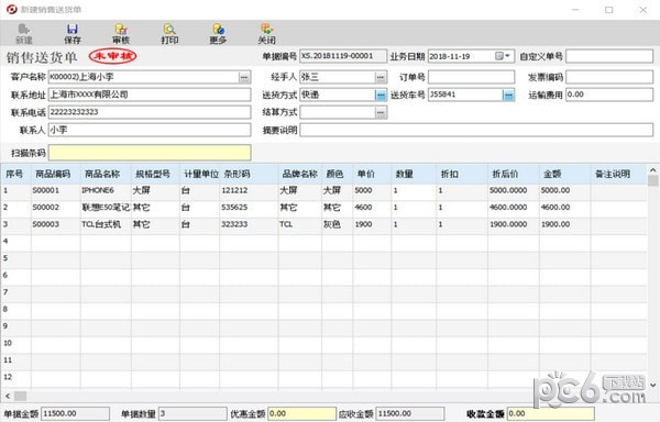 方可销售送货单软件