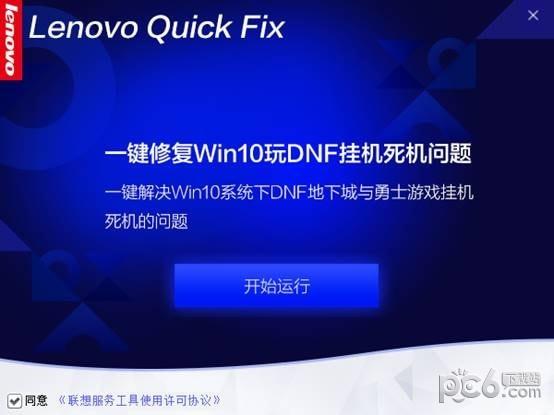 一键修复Win10下玩DNF挂机死机工具