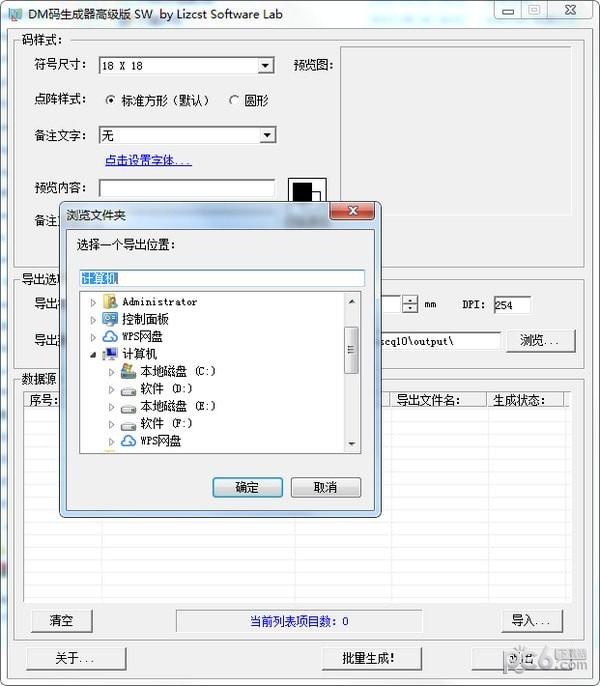 DM码生成器高级版