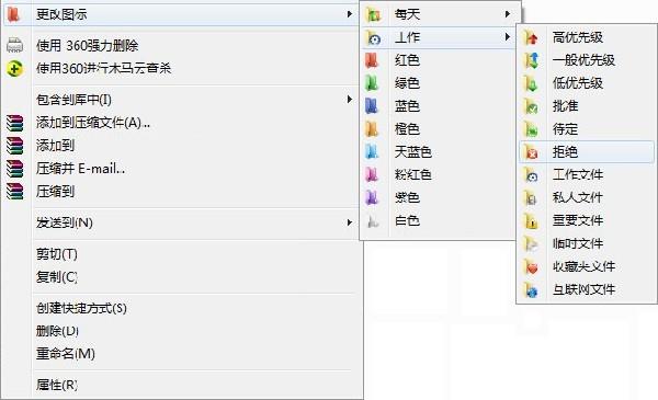 Teorex FolderIco(文件夹图标修改器)
