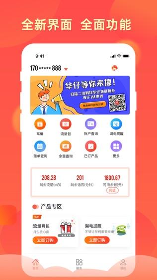 华翔联信手机营业厅(旗舰版)软件截图0