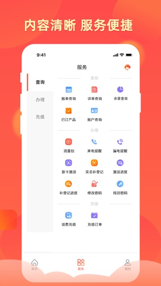 华翔联信手机营业厅(旗舰版)软件截图1