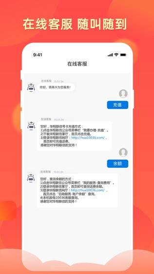 华翔联信手机营业厅(旗舰版)软件截图2