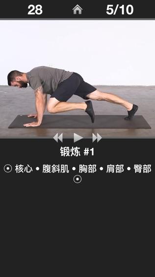 每日有氧锻炼软件截图1