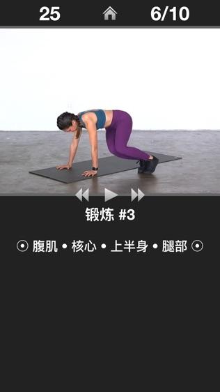 每日有氧锻炼软件截图2