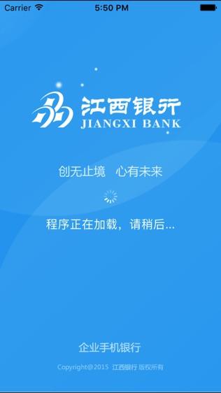江西银行企业手机银行软件截图0