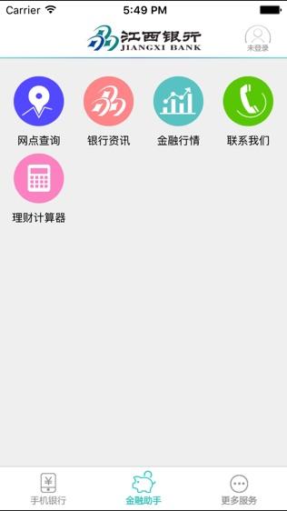 江西银行企业手机银行软件截图2