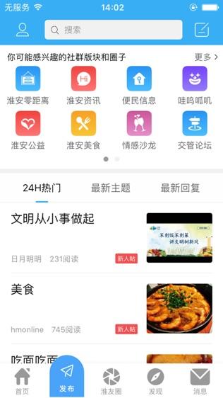 淮安网官方版—无线淮安新媒体社交生活服务平台(掼蛋网创始网站)