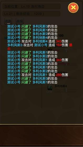放置精灵王RPG软件截图1