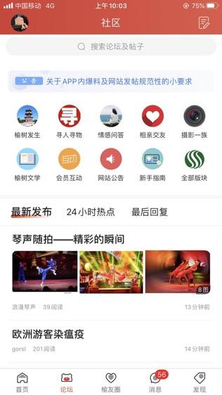 榆树生活网app