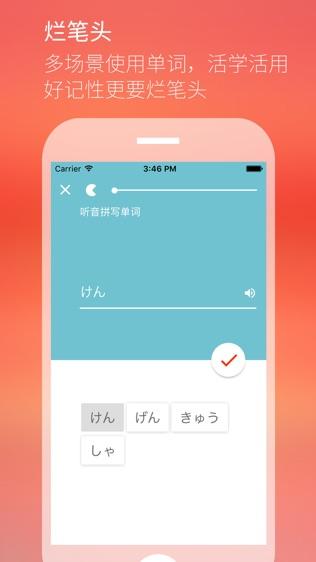 最最日语软件截图2