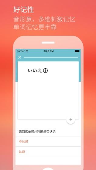 最最日语软件截图1