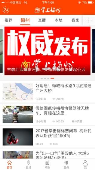 掌上梅州(梅州日报)软件截图2