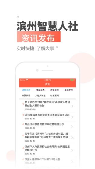 滨州智慧人社软件截图1