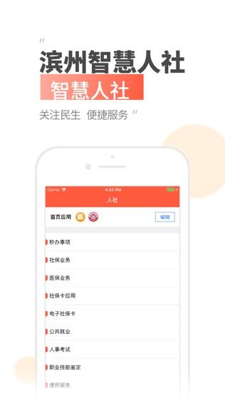 滨州智慧人社软件截图2