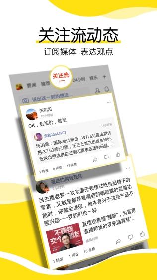搜狐新闻软件截图0