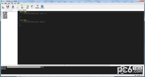 AUX(Arduino中文编辑器)