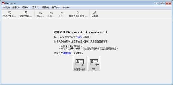 Gpg4win(电子邮件加密工具)