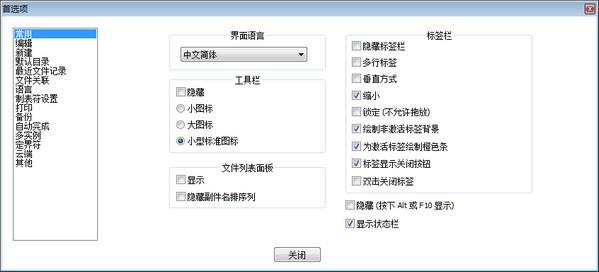Notepad  中文版