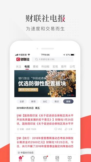 财联社A股电报快讯软件截图1