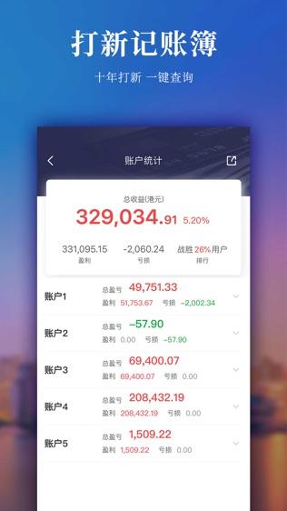 环球快车财经自媒体(iQDII.com)软件截图2