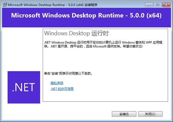 Microsoft Windows Desktop Runtime下载